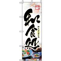 のぼり旗 (1329) 和食処