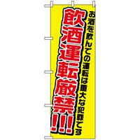 のぼり旗 (1335) 飲酒運転厳禁