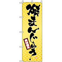 のぼり旗 (1339) 焼きまんじゅう