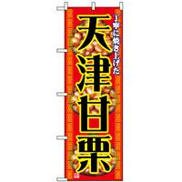 のぼり旗 (1348) 天津甘栗