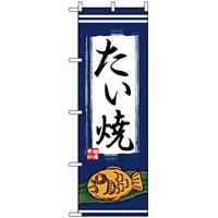 のぼり旗 (1353) たい焼 紺地/イラスト