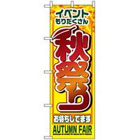 のぼり旗 (1362) 秋祭り