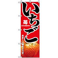 のぼり旗 (1368) いちご あまーい苺をどうぞ
