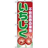 のぼり旗 (1373) いちじく