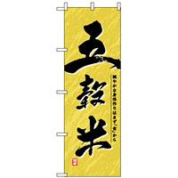 のぼり旗 (1390) 五穀米