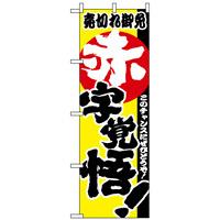 のぼり旗 (1396) 赤字覚悟!