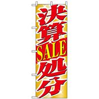 のぼり旗 (1397) 決算SALE処分