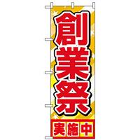 のぼり旗 (1399) 創業祭実施中