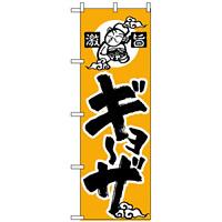 のぼり旗 (14) 激旨 ギョーザ