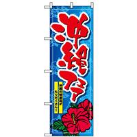 のぼり旗 (1400) 沖縄フェア