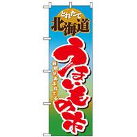 のぼり旗 (1401) 北海道うまいもの市