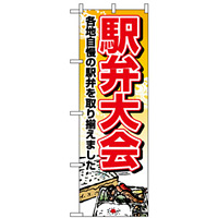 のぼり旗 (1403) 駅弁大会