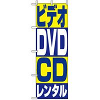 のぼり旗 (1405) ビデオ・DVD・CDレンタル