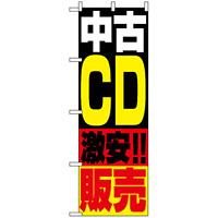 のぼり旗 (1407) 中古CD販売
