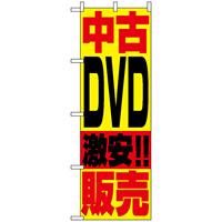 のぼり旗 (1409) 中古DVD販売