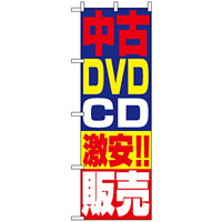 のぼり旗 (1410) 中古DVD・CD激安!!販売