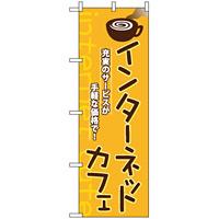 のぼり旗 (1412) インターネットカフェ 充実サービスが手軽な価格で!