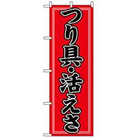 のぼり旗 (1424) つり具・活えさ