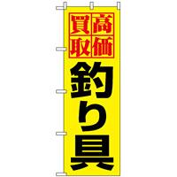 のぼり旗 (1425) 高価買取釣り具