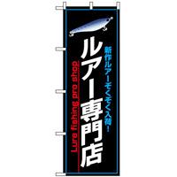 のぼり旗 (1426) ルアー専門店