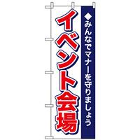 のぼり旗 (1433) イベント会場