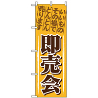 のぼり旗 (1435) 即売会 いいものその場でどんどん売ります