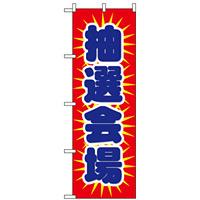 のぼり旗 (1436) 抽選会場