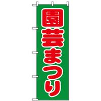 のぼり旗 (1444) 園芸まつり