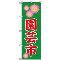 のぼり旗 (1447) 園芸市 緑地/赤文字 花びらイラスト