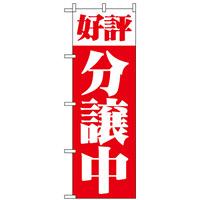 のぼり旗 (1456) 好評分譲中 赤