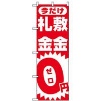 のぼり旗 (1467) 敷金・礼金0円ゼロ