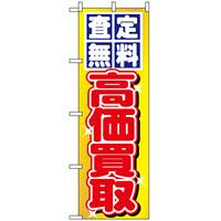 のぼり旗 (1474) 査定無料・高価買取