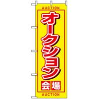 のぼり旗 (1476) オークション会場