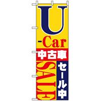 のぼり旗 (1483) U-car中古車セール中