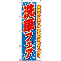のぼり旗 (1486) 洗車フェア 愛車がピカピカ