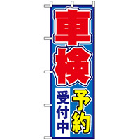 のぼり旗 (1491) 車検予約受付中