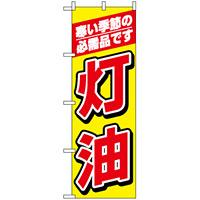 のぼり旗 (1492) 灯油 寒い季節の必需品です