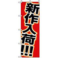 のぼり旗 (1502) 新作入荷