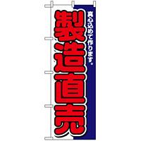 のぼり旗 (1504) 製造直売