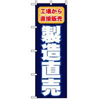 のぼり旗 (1505) 製造直売 工場から直接販売