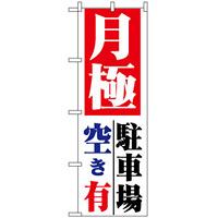 のぼり旗 (1517) 月極 駐車場空き有