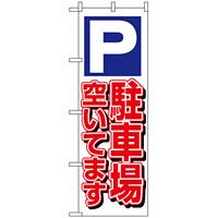 のぼり旗 (1519) 駐車場空いてます 白
