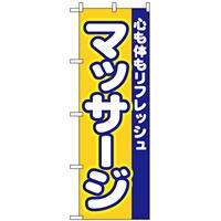 のぼり旗 (1522) マッサージ