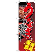 ハーフのぼり旗 (1526) W300×H900mm うなぎ