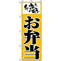 のぼり旗 (156) お弁当 手造りの味 イエロー