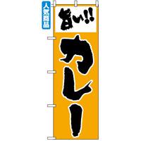 のぼり旗 (160) 旨いカレー