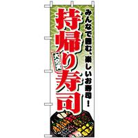 のぼり旗 (1724) 持帰り寿司