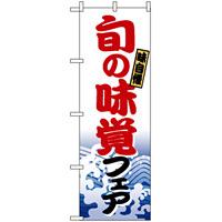 のぼり旗 (1729) 旬の味覚フェア