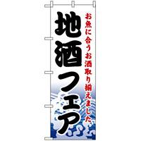のぼり旗 (1730) 地酒フェア
