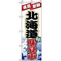 のぼり旗 (1732) 北海道味覚市